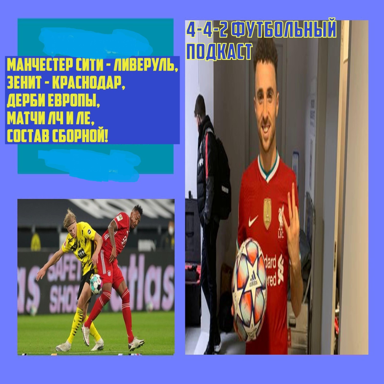 Манчестер Сити - Ливерпуль, Зенит - Краснодар, дерби Европы, матчи ЛЧ И ЛЕ, состав сборной!