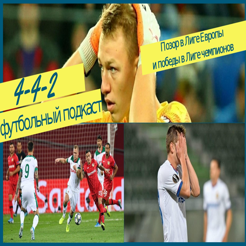 Как смотреть футбол после 1:10 Цска и Краснодара в Лиге Европы