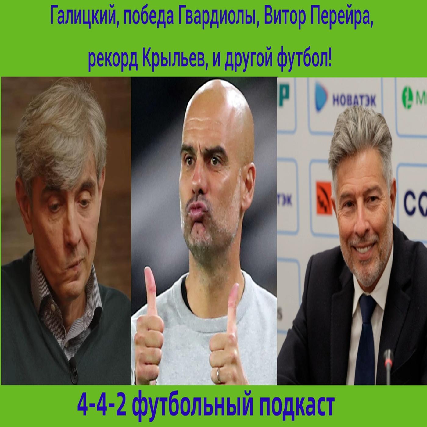 Галицкий, победа Гвардиолы, Витор Перейра, рекорд Крыльев, и другой футбол!