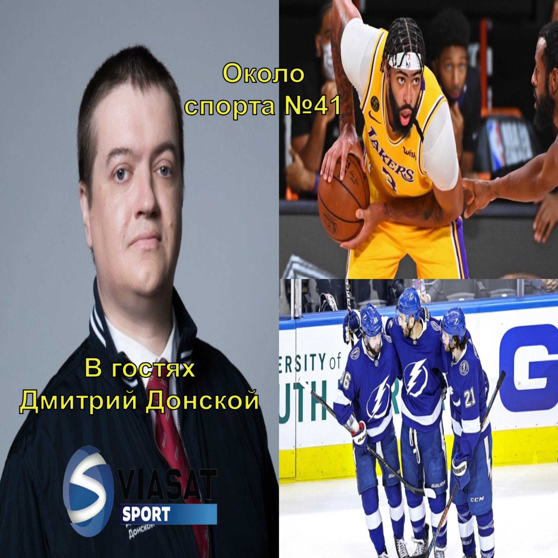 В гостях Дмитрий Донской (комментатор Viasat Sport) - Около спорта