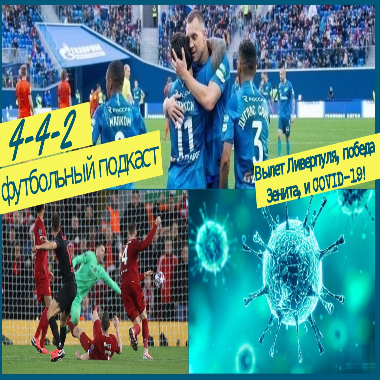 Вылет Ливерпуля,крупная победа Зенита и коронавирус остановил футбол!