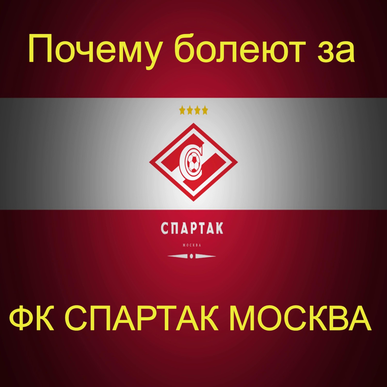 Болею за Спартак - Звонок болельщику