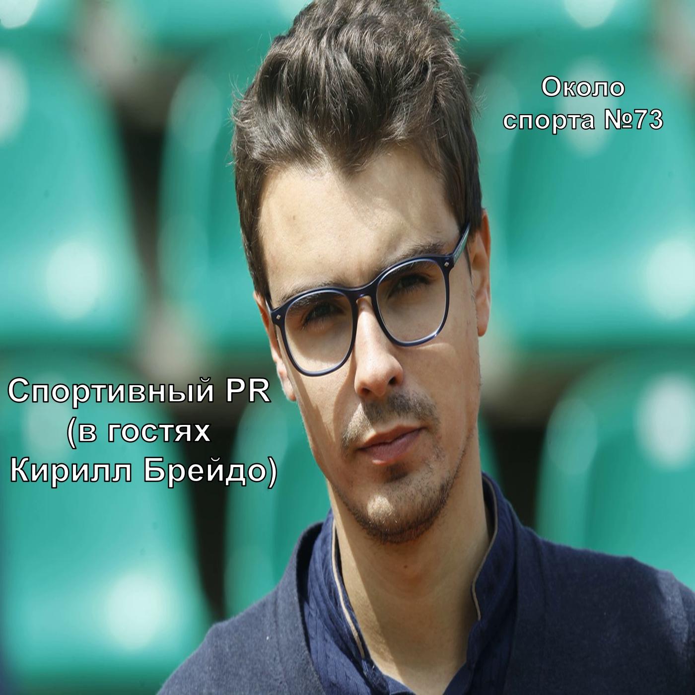 Спортивный PR (в гостях Кирилл Брейдо) - Около спорта