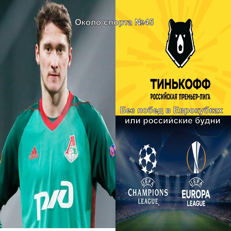 Без побед в Еврокубках или российские будни - Около спорта