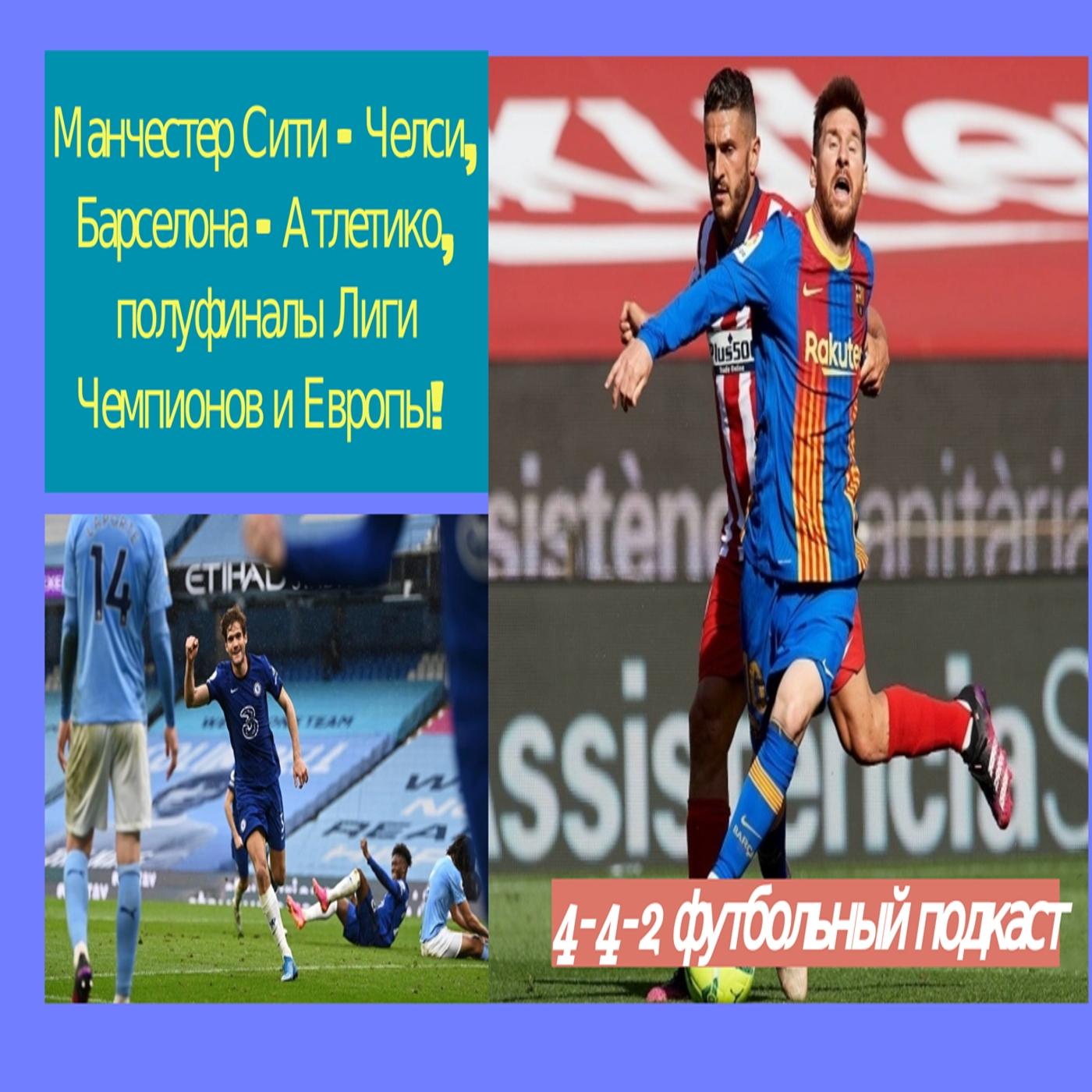 Манчестер Сити - Челси, Барселона - Атлетико, полуфиналы Лиги Чемпионов и Европы, РПЛ!