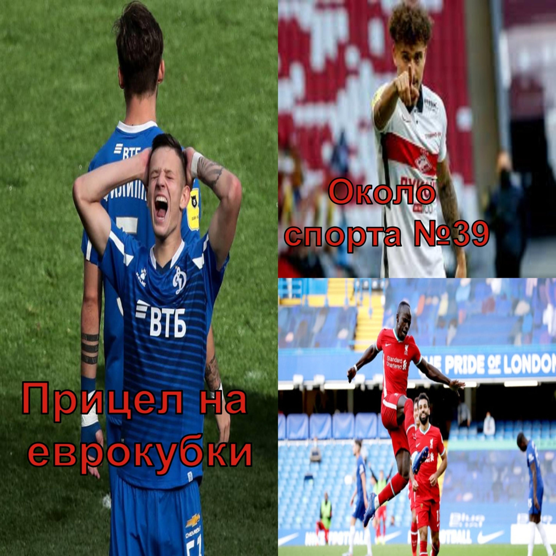Прицел на еврокубки - Около спорта