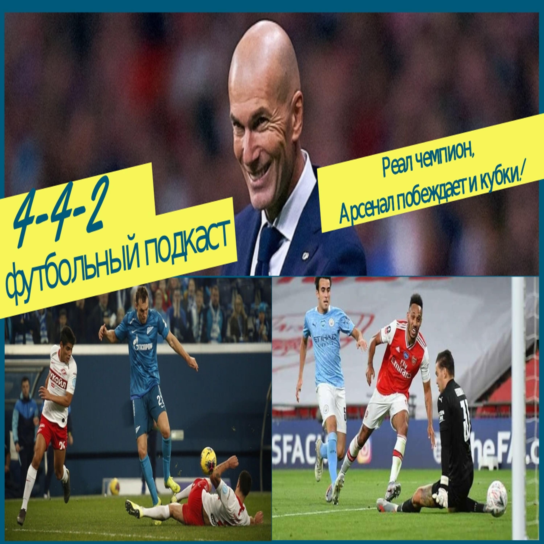 Арсенал победитель, Реал чемпион, Зенит и Спартак,Манчестер Юнайтед и Челси!