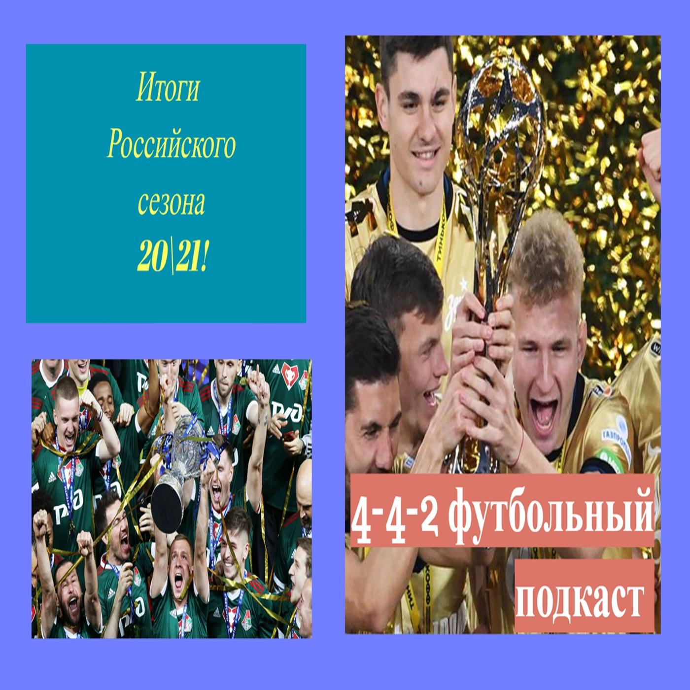 Итоги Российского сезона 20\21!