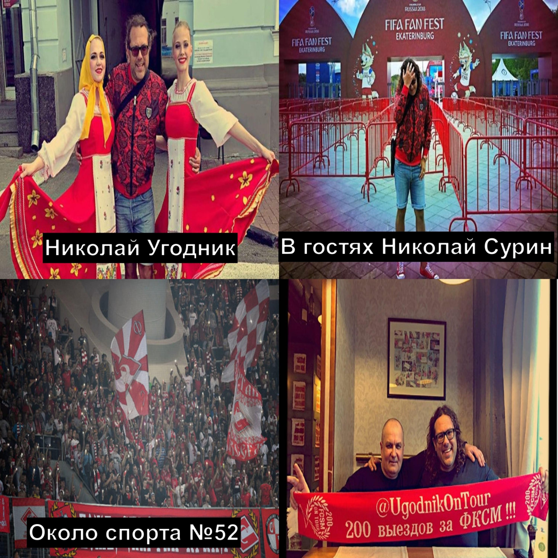В гостях Николай Сурин (Николай Угодник) - Около спорта