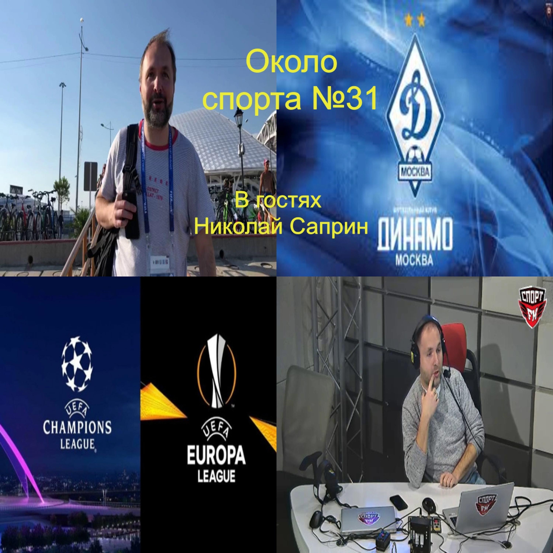 В гостях Николай Саприн - Около Спорта