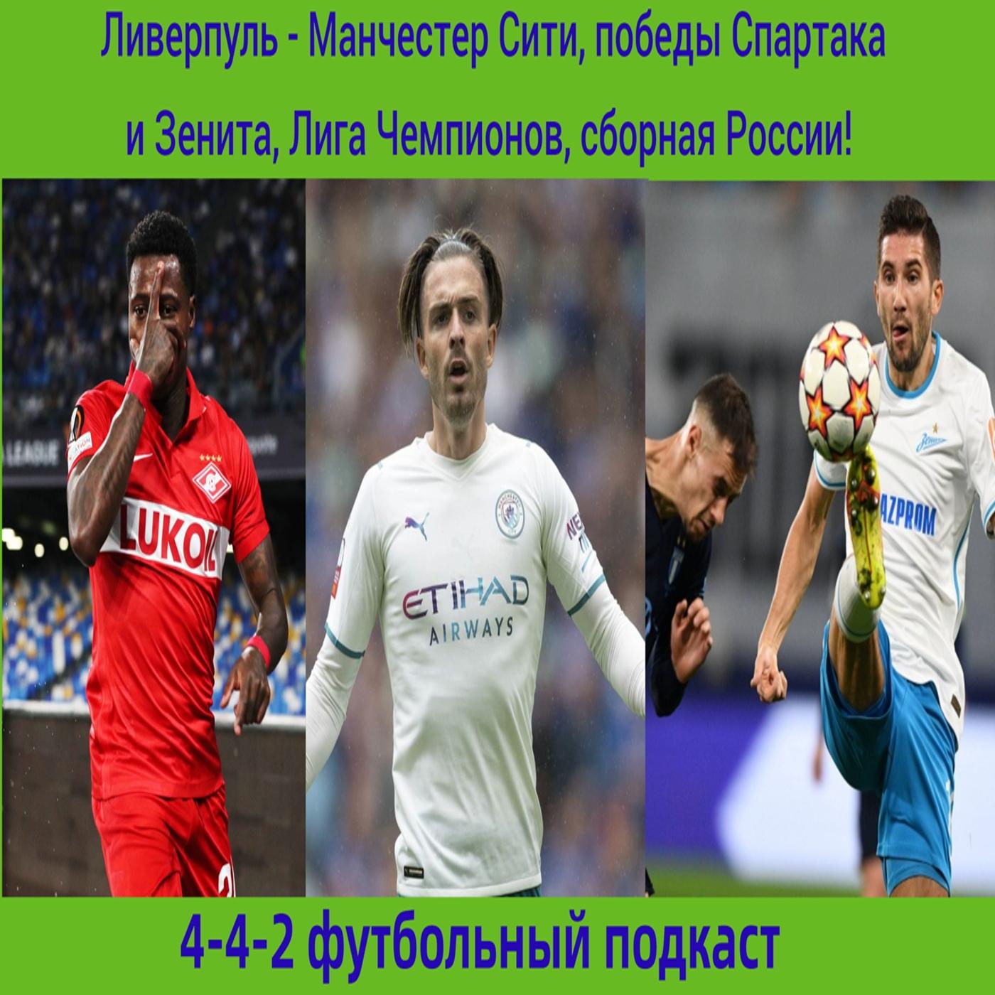 Ливерпуль - Манчестер Сити, победы Спартака и Зенита, Лига Чемпионов, сборная России!