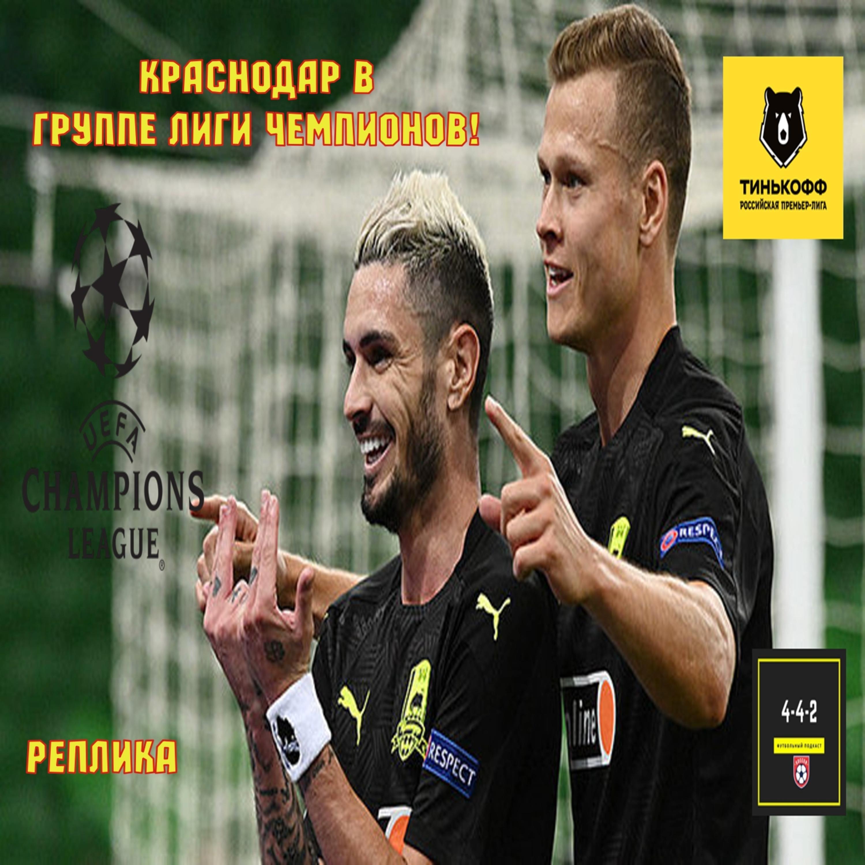 Браво Краснодар! 3 российских клуба в групповом этапе лиги чемпионов - Реплика