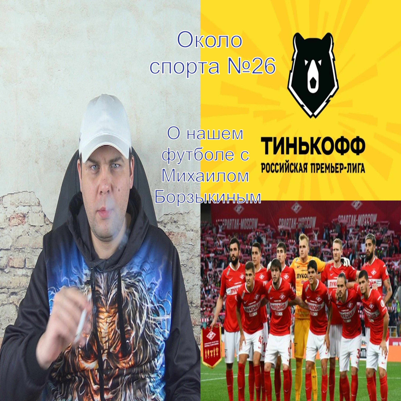 О нашем футболе с Михаилом Борзыкиным - Около Спорта