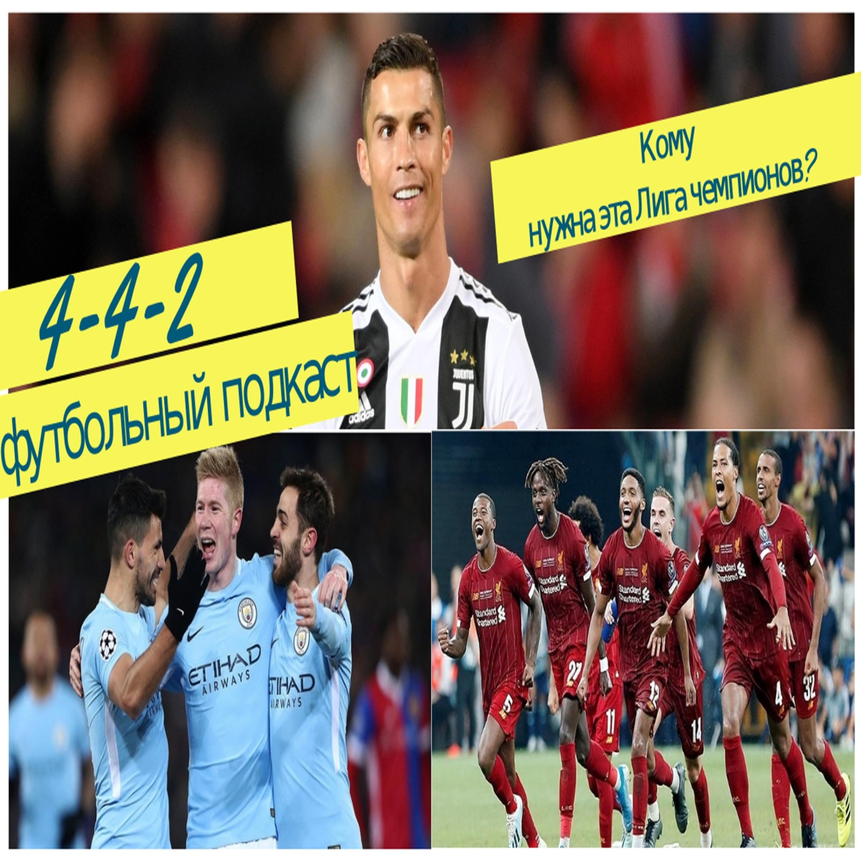 Главный английский матч,лига чемпионов без фаворитов и возвращение Дзагоева