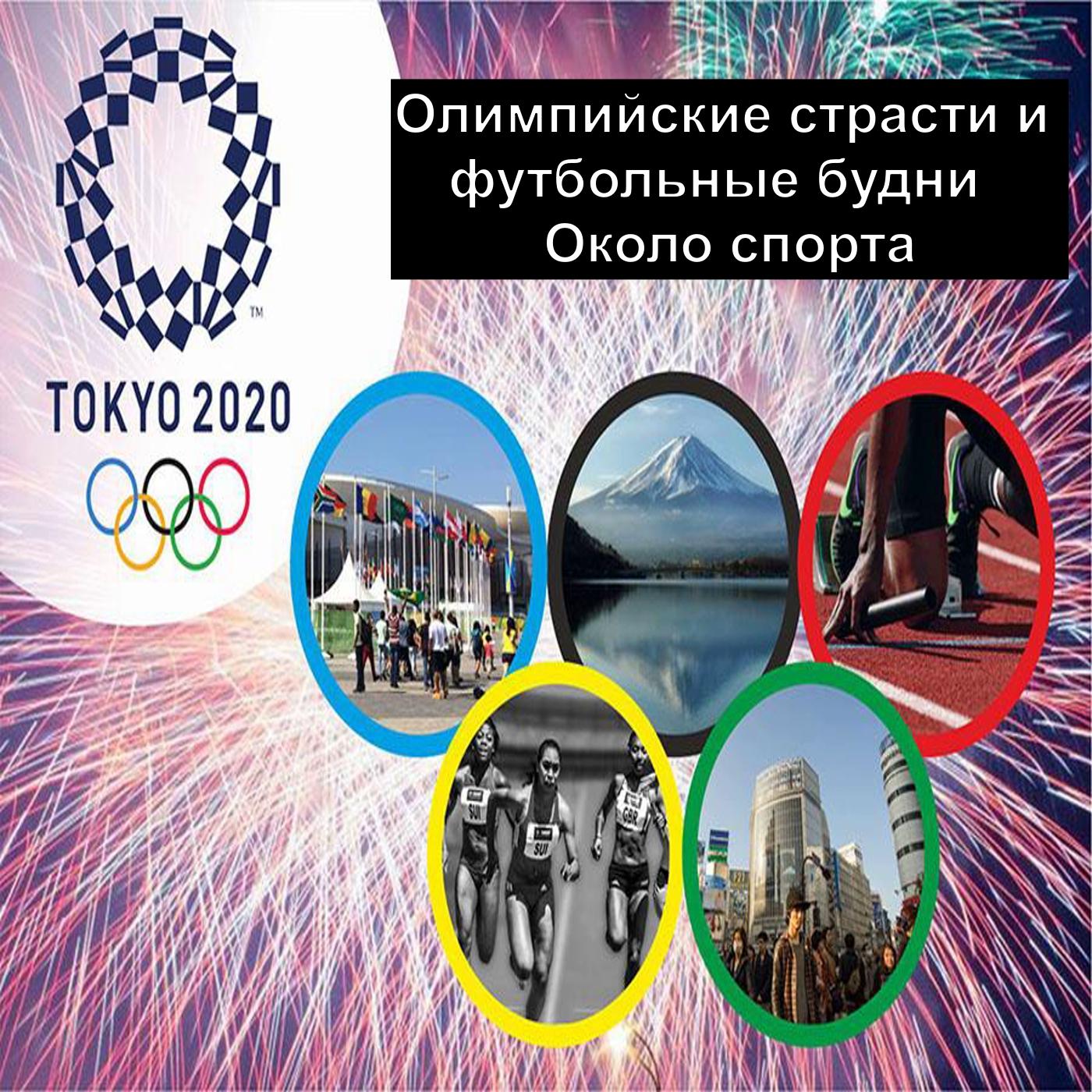 Олимпийские страсти и футбольные будни - Около спорта