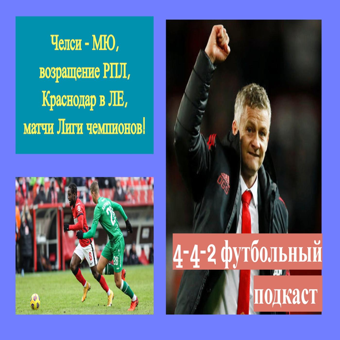 Челси - МЮ, возращение РПЛ, Краснодар в ЛЕ, матчи Лиги чемпионов!
