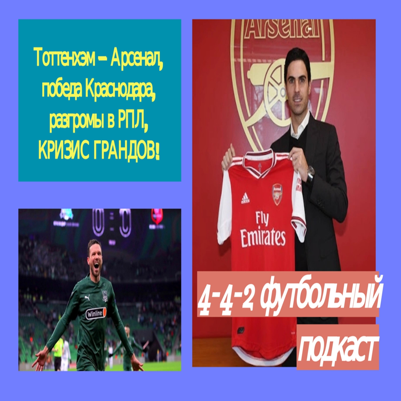 Тоттенхэм — Арсенал, победа Краснодара, разгромы в РПЛ, КРИЗИС ГРАНДОВ!