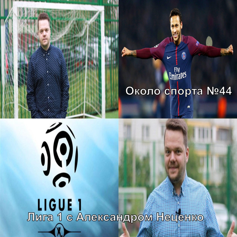 Лига 1 с Александром Неценко - Около спорта