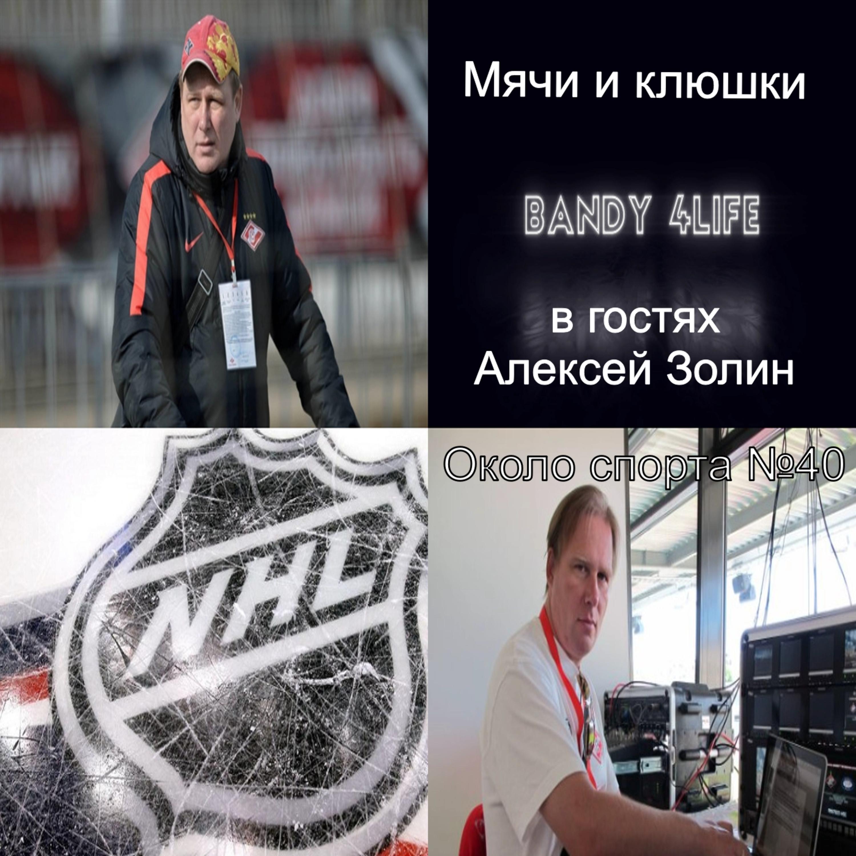 Мячи и клюшки (в гостях комментатор Алексей Золин) - Около спорта