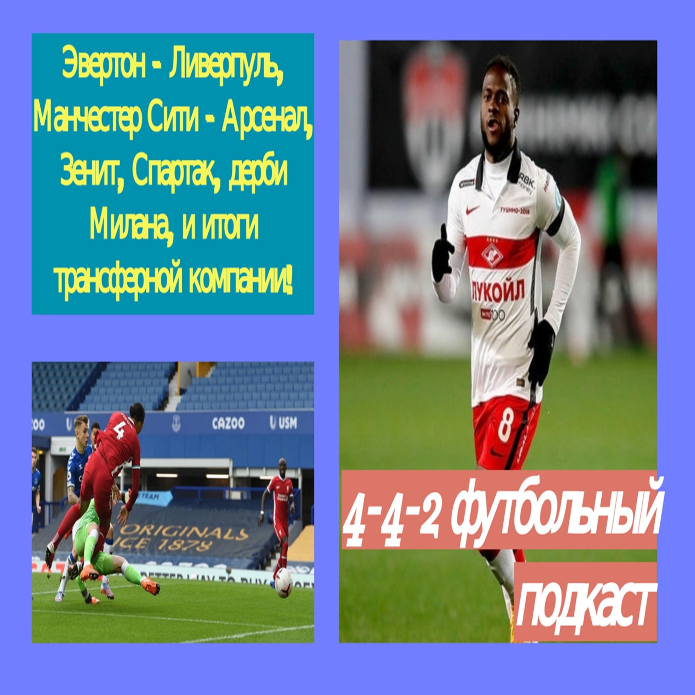 Эвертон Ливерпуль, Манчестер Сити Арсенал, Зенит, Спартак, дерби Милана, и трансферы!
