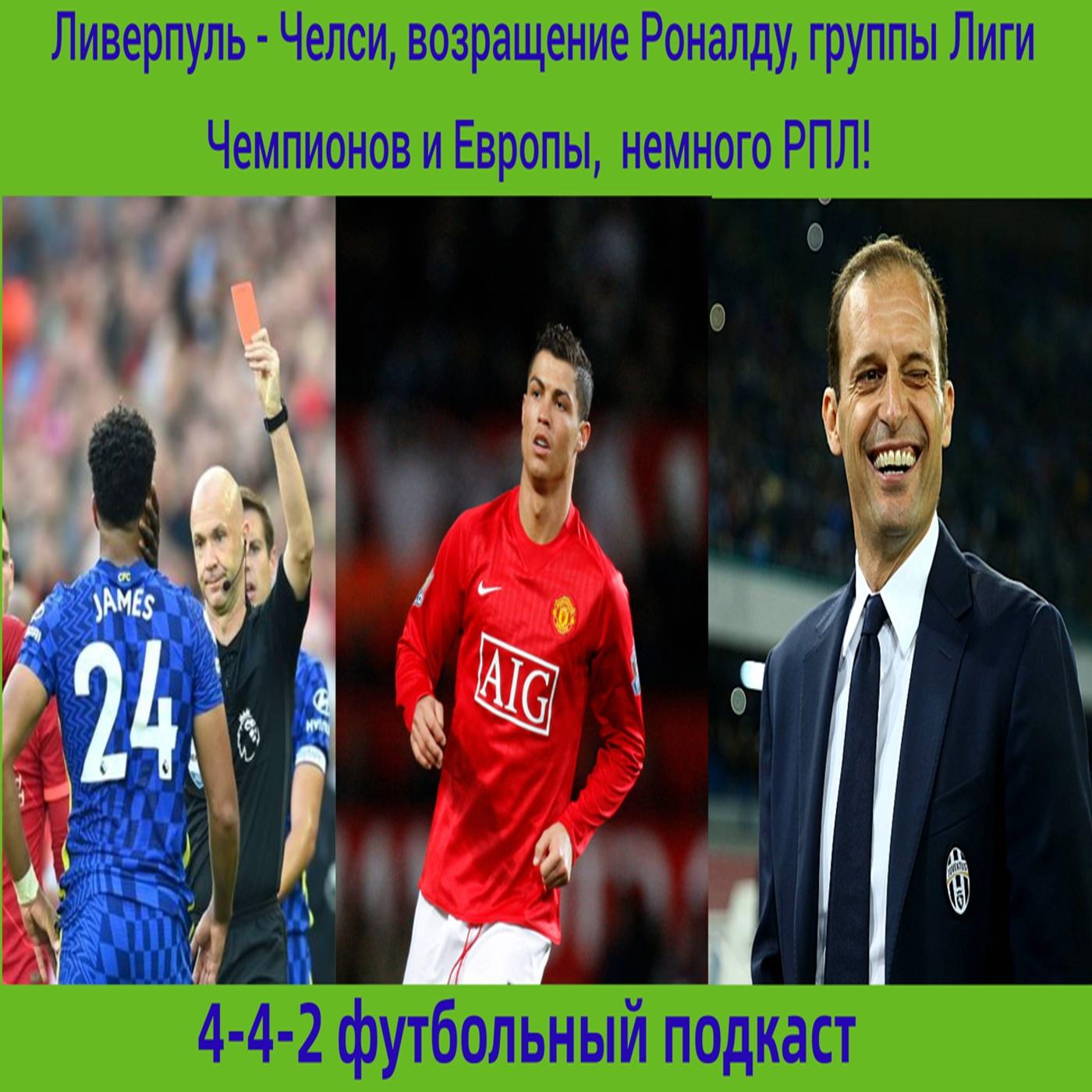 Ливерпуль - Челси, возращение Роналду, группы Лиги Чемпионов и Европы, немного РПЛ!