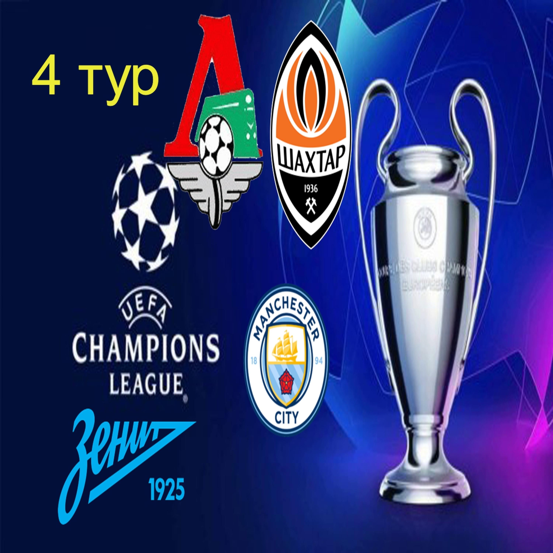 Зенит и Локомотив после 4 тура Лиги Чемпионов - Реплика