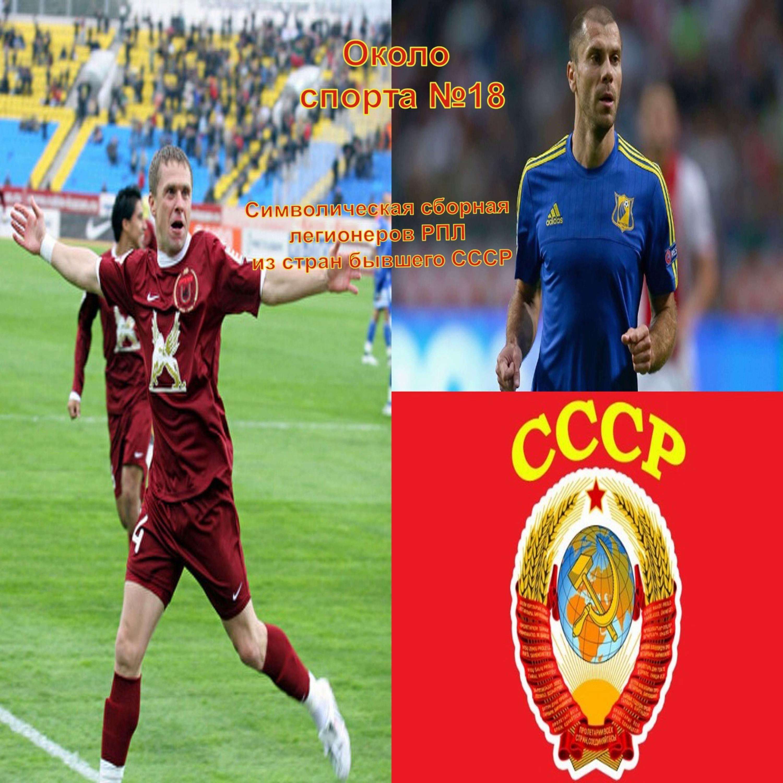 Символическая сборная легионеров РПЛ из стран бывшего СССР - Около Спорта