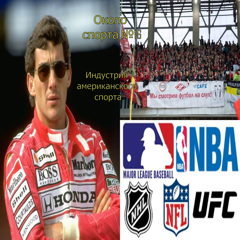 Индустрия американского спорта - Около спорта