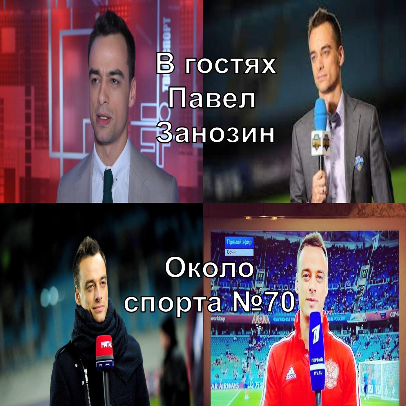 Павел Занозин - Около Спорта