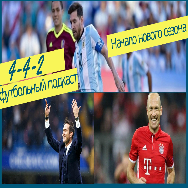 Суперкубок России вместе с умными трансферами и закончившим карьеру Роббеном