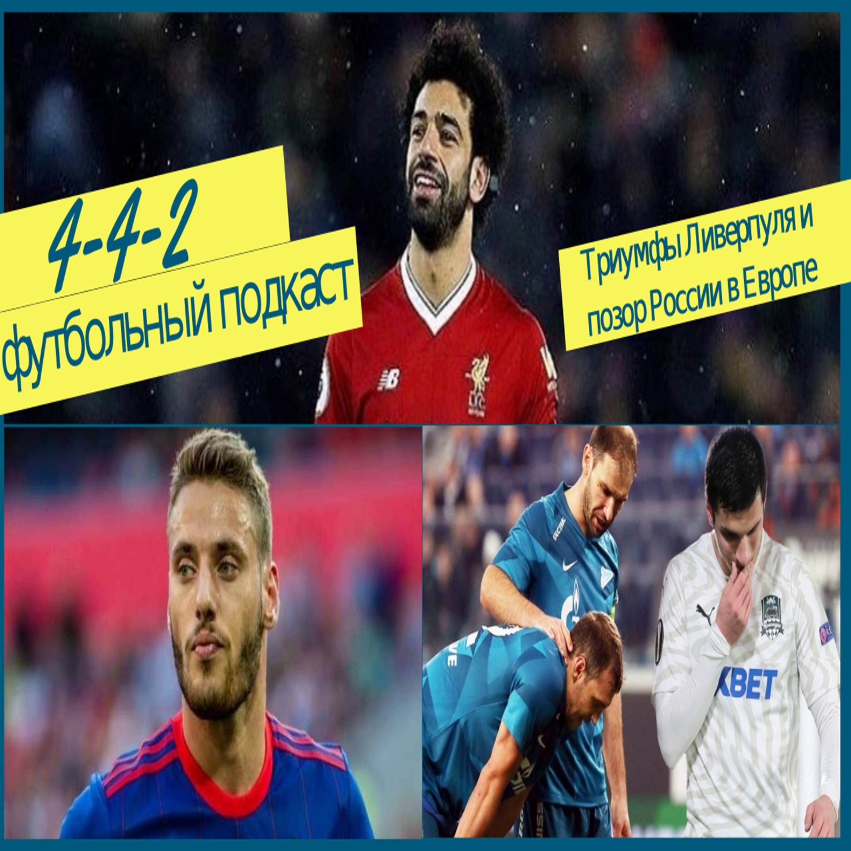 Что будет с ЦСКА, провал в еврокубках и неприличный отрыв Ливерпуля!