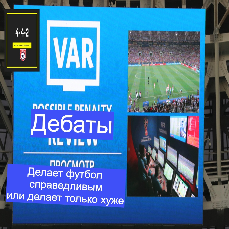 VAR улучшает футбол или делает только хуже - Дебаты