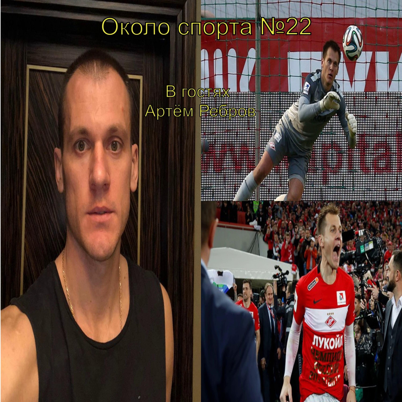 В гостях Артём Ребров - Около спорта