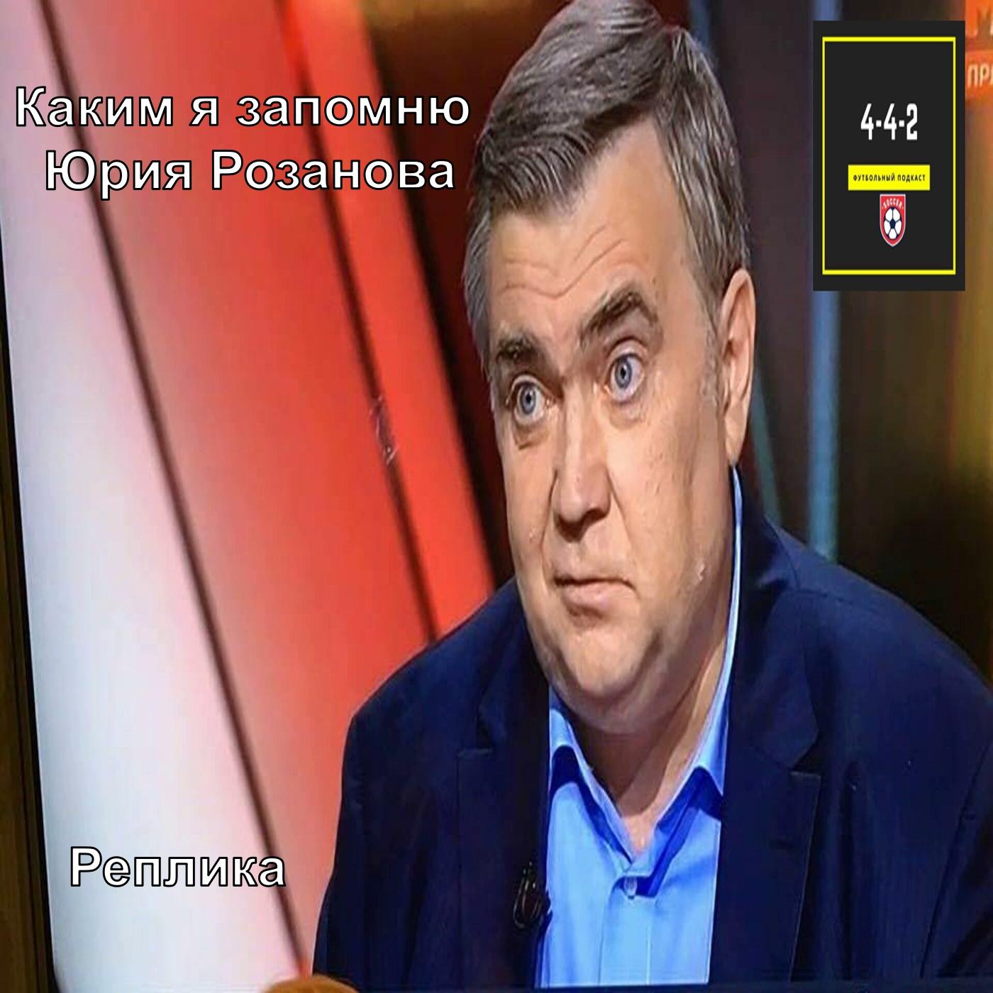 Каким я запомню Юрия Розанова - Реплика