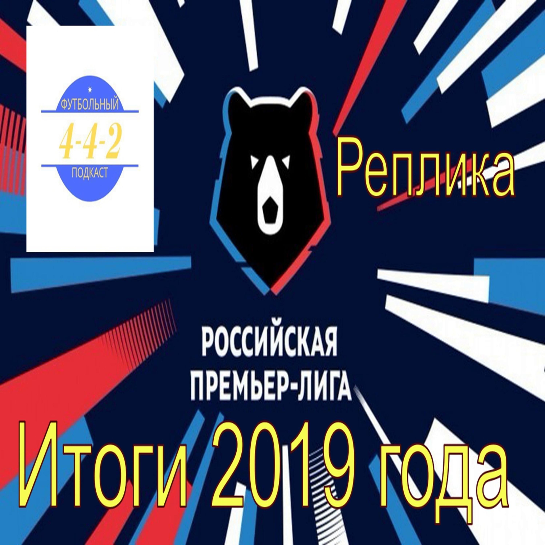 Футбол в России итоги 2019 - реплика