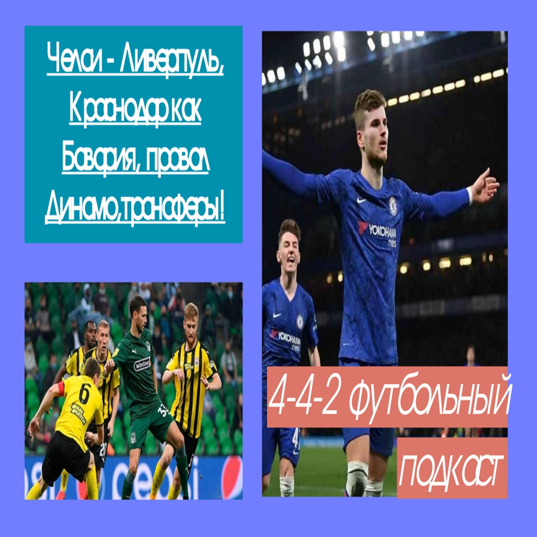 Челси - Ливерпуль, провал Динамо, Краснодар как Бавария, трансферы!