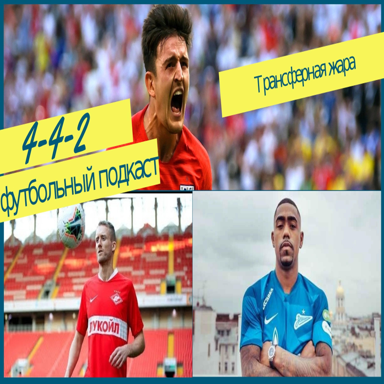 Краснодар-Порту,Питерский выезд,Манчестер Сити-Ливерпуль и трансферы