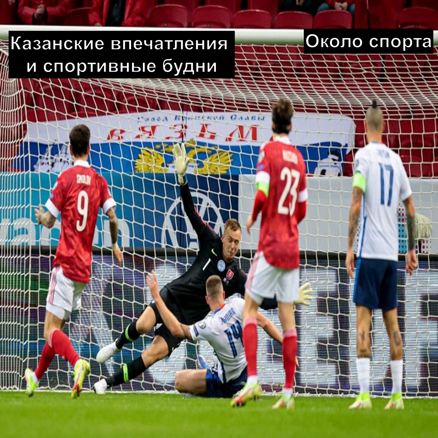 Казанские впечатления и спортивные будни - Около спорта