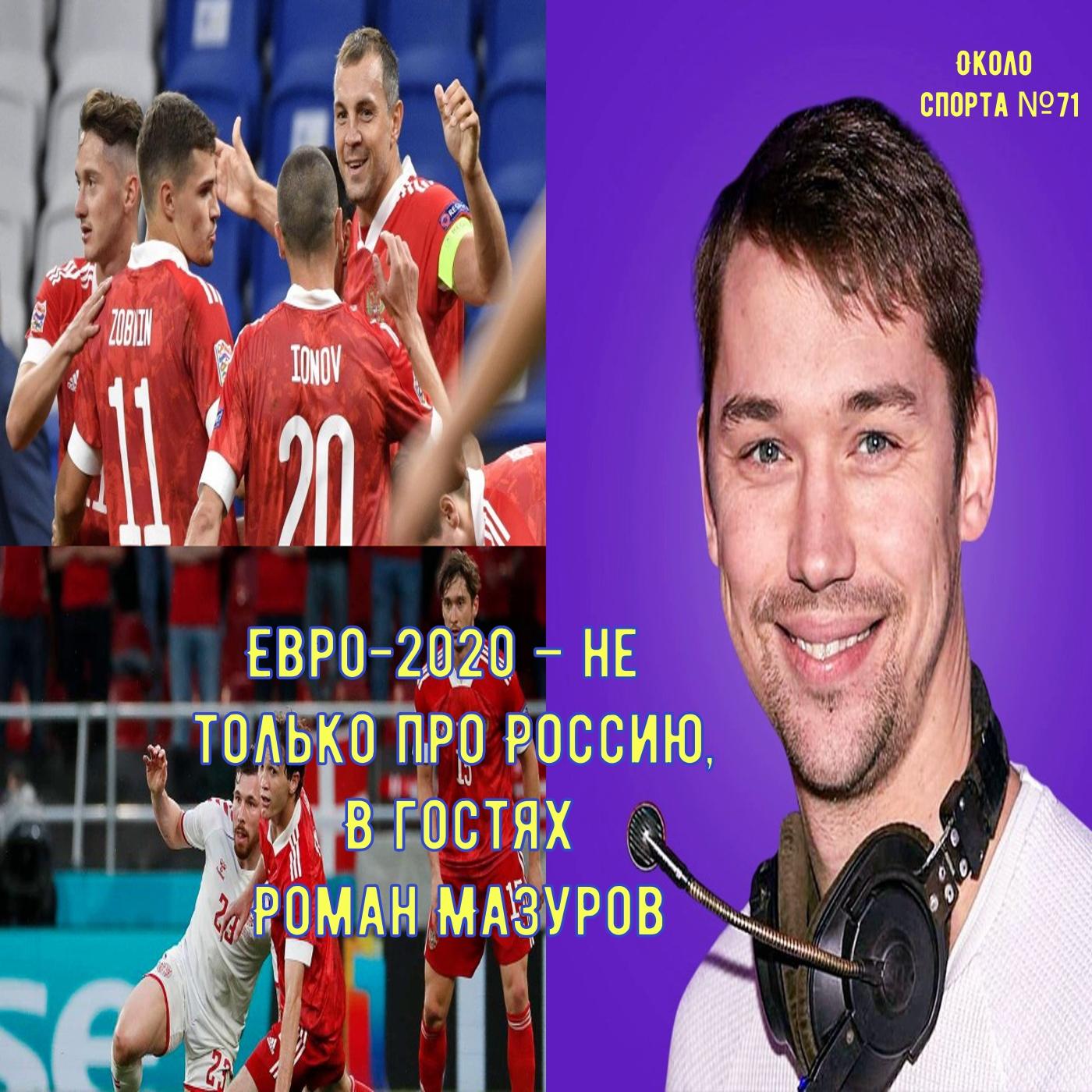 Евро-2020 – не только про Россию, В гостях Роман Мазуров - Около спорта