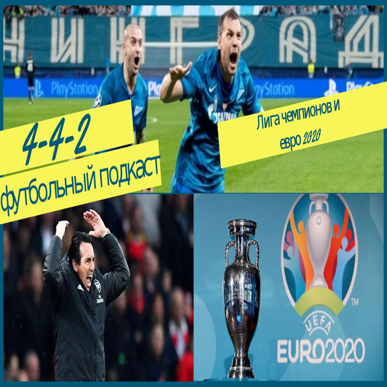 Война Зенита со Спартаком,священный Дзюба,Арсенал без тренера,а Слуцкий без команды и евро-2020
