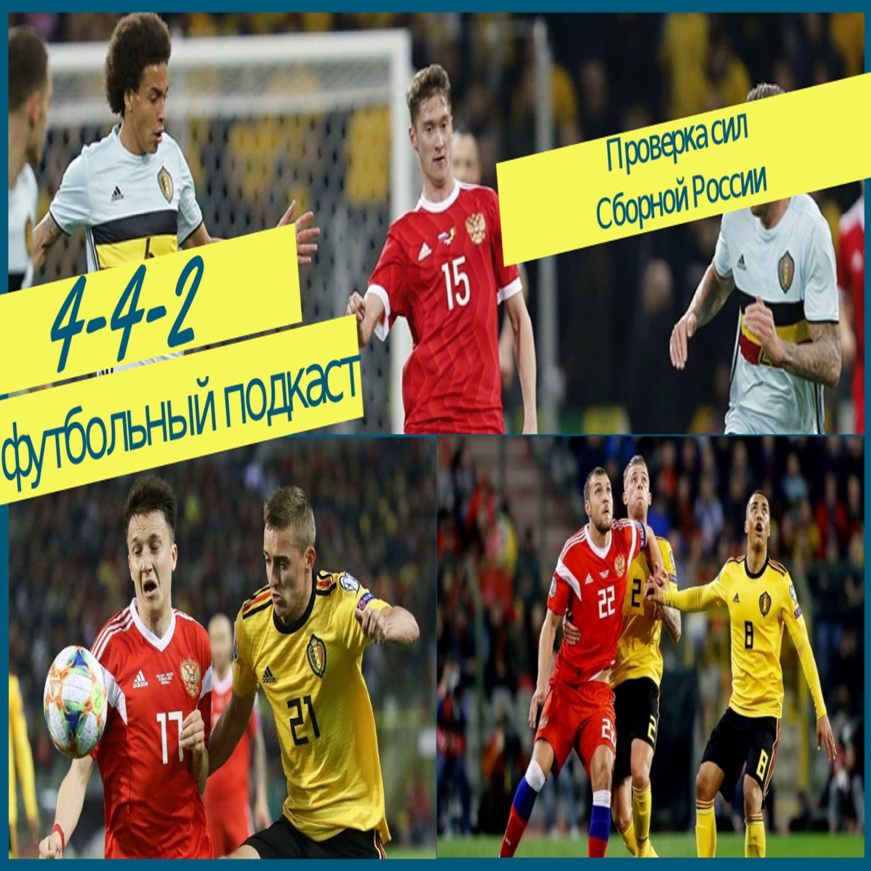 Россия Бельгия итоги матча,банкротство Ростова и инвалиды в Краснодаре