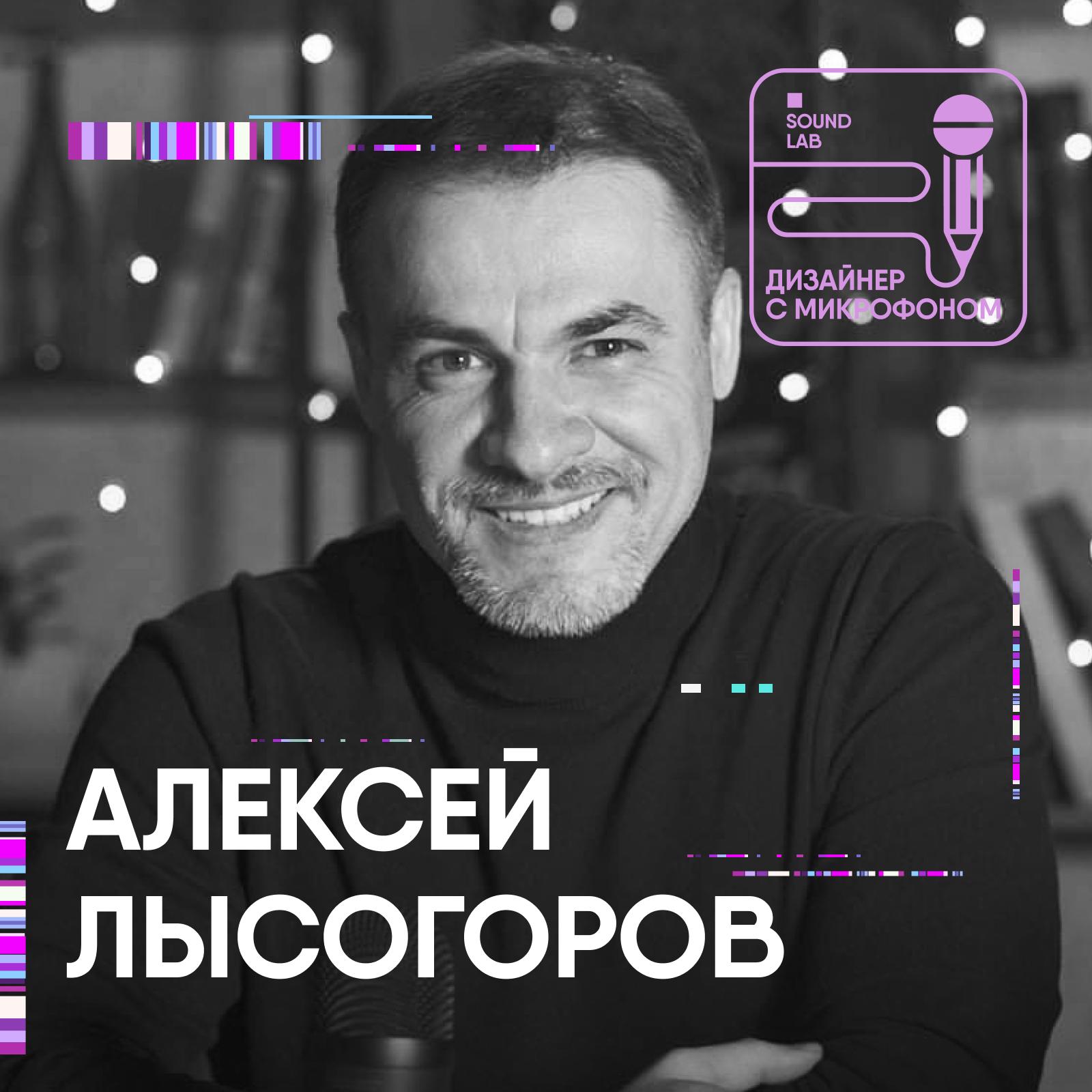 Разговор с Алексеем Лысогоровым