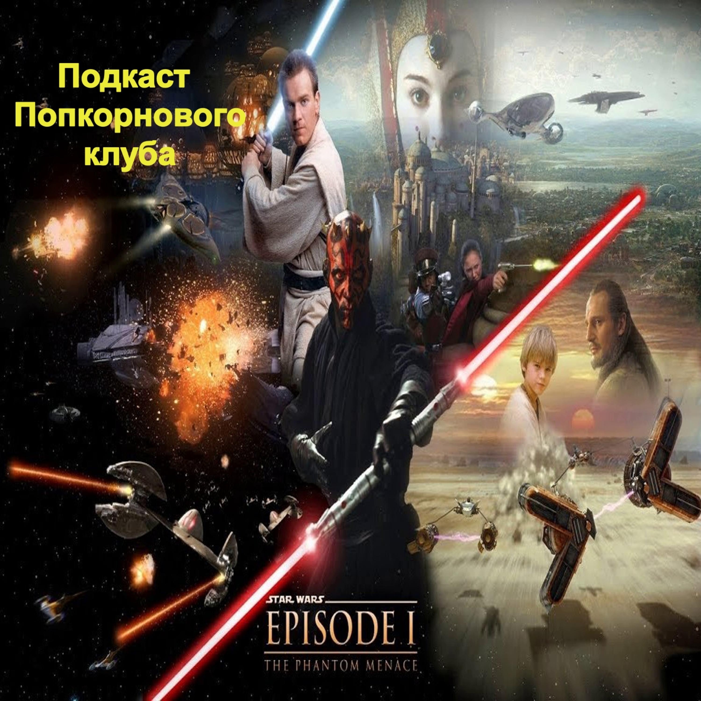 Звёздные войны эпизод 1 Скрытая угроза - Попкорновый клуб