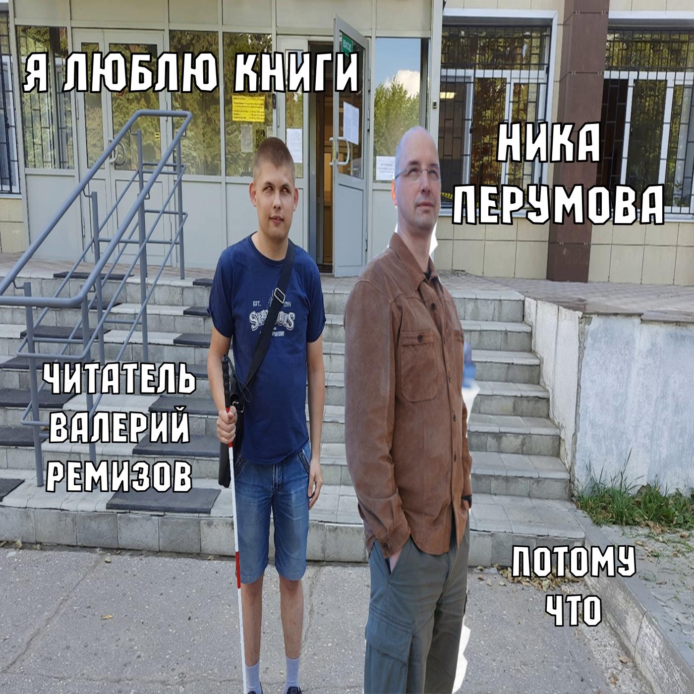 Я люблю книги Ника Перумова потому что (читатель Валерий Ремизов)!