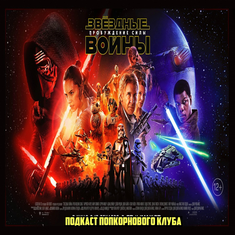 Звёздные войны: Эпизод VII Пробуждение силы - Попкорновый клуб