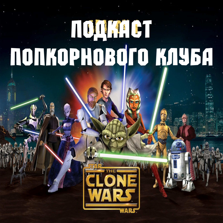 Звёздные войны: Войны клонов - Попкорновый клуб