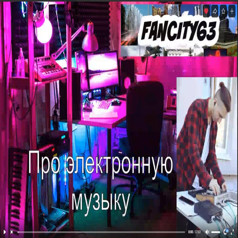 Про электронную музыку