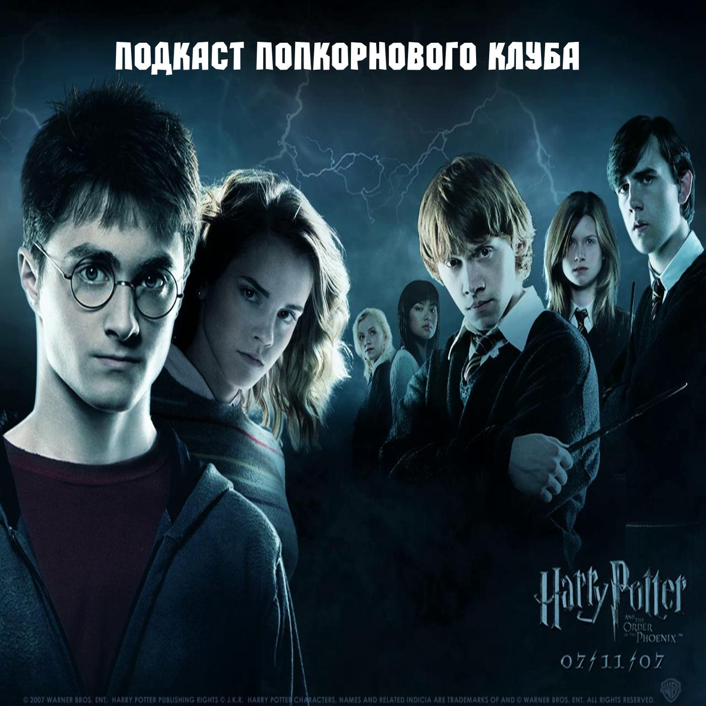Гарри Поттер и Орден Феникса - Попкорновый клуб
