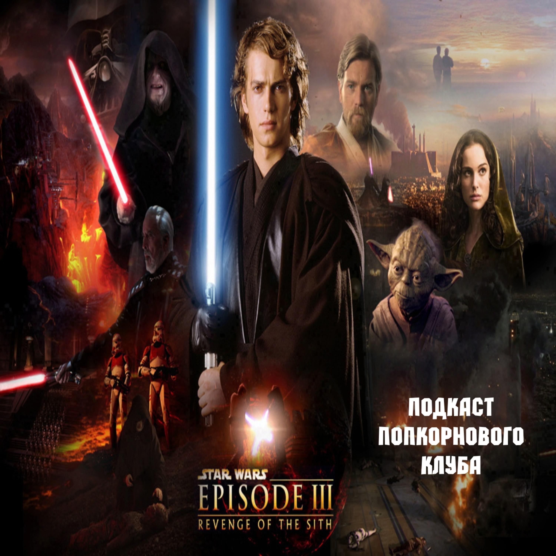 Звёздные войны: Эпизод 3: Месть Ситхов - Попкорновый клуб