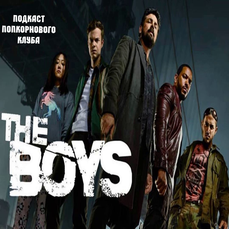 Пацаны (The Boys) - Попкорновый клуб